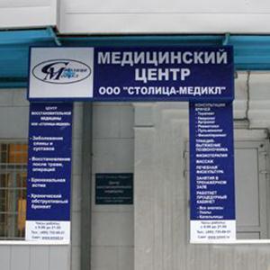 Медицинские центры Тулы