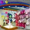 Детские магазины в Туле
