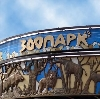 Зоопарки в Туле