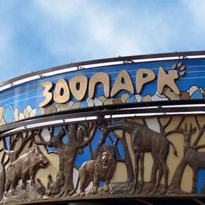 Зоопарки Тулы